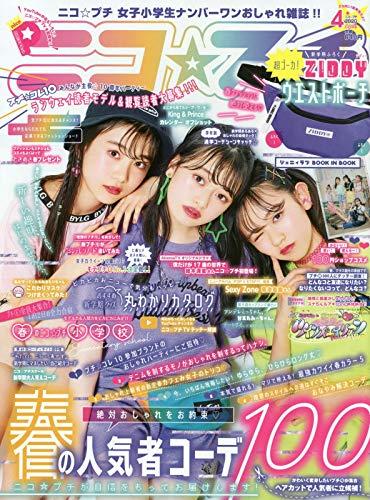 小学生 女子 ファッション 雑誌