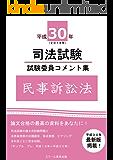 平成30年司法試験 試験委員コメント集 民事訴訟法