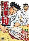 江戸前の旬 銀座柳寿司三代目 第92巻