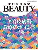 美容皮膚医学BEAUTY 第4号(No.2 Vol.3, 2019) 特集:美容皮膚科診療のポイント