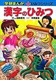 漢字のひみつ (学研まんが 新・ひみつシリーズ)