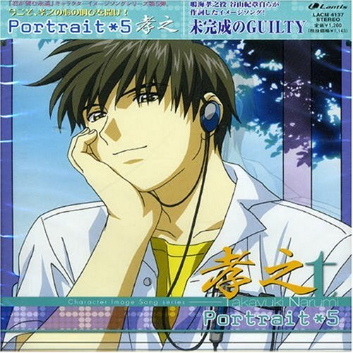 Vol. 5-Kimi Ga Nozomu Eien (Eternity You Wish for)