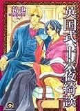 English-style, Izayoi Kidan (GUSH COMICS) (2009) ISBN: 4877248943 [Japanese Import]