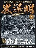 黒澤明 DVDコレクション 8号 [分冊百科]  『隠し砦の三悪人』