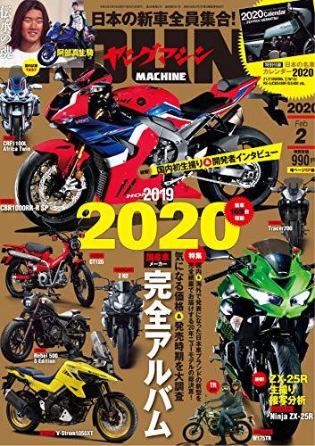 ヤングマシン 2020年2月号 画像 A