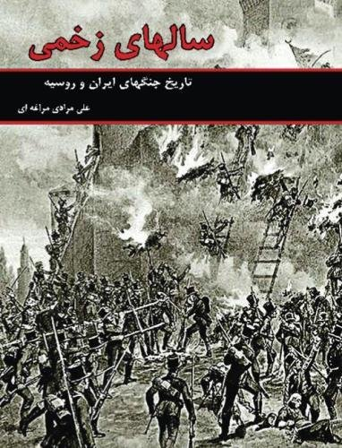 Wounded years: The Russo-Iran Wars (Persian Edition)
