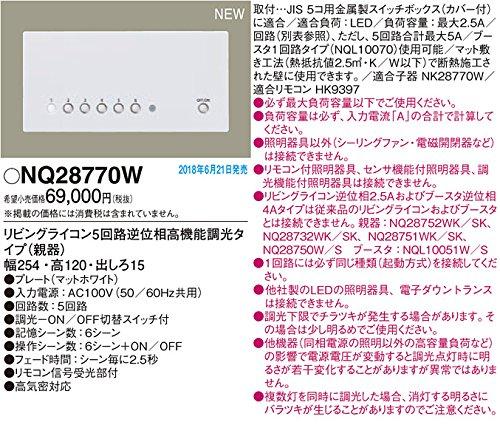 Panasonic Panasonic パナソニック リビングライコン 5回路逆位相高機能調光タイプ 親器 親器 NQ28770W B07DC14GPR B07DC14GPR, JYP:ba455692 --- m2cweb.com