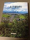 Taishido o yuku: Asuka Ikaruga soshite Shinaga e (Japanese Edition)