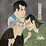 Ningen-Isu - Burai Houjou (CD+DVD) [Japan LTD CD] TKCA-74080