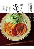 おうちで深夜食堂 (ビッグコミックススペシャル)