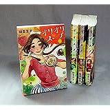 オリオリスープ コミック 全4巻セット