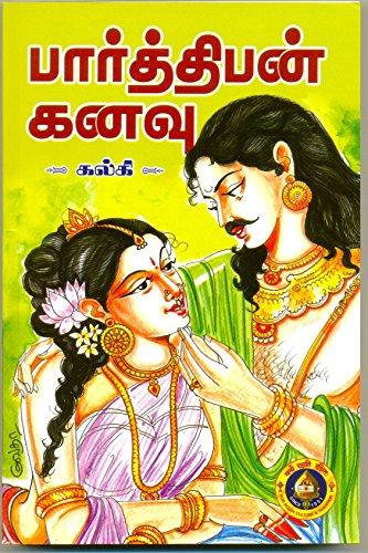 Pdf vikraman novels