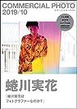 COMMERCIAL PHOTO (コマーシャル・フォト) 2019年 10月号