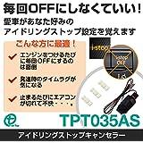 【ワントップ/ONETOP】 マツダ車用アイドリングストップキャンセラー 品番 TPT035AS