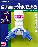 タカギ(takagi) 三方コネクター コック付 G099【2年間の安心保証】