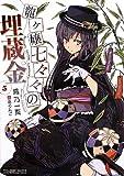 龍ヶ嬢七々々の埋蔵金5 (ファミ通文庫)
