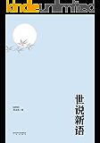 世说新语(魏晋风流故事集。以日本尊经阁文库宋本为底本。614则段子,614种雅趣。)(果麦经典)