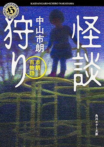 怪談狩り 市朗百物語 (角川ホラー文庫)