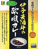 伊予麦酒牛の欧風カレー ワイン香る欧風カレー愛媛ご当地カレー 中辛
