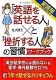 音声DL付き 【実践版】 「英語を話せる人」と「挫折する人」の習慣 ワークブック (アスカカルチャー)