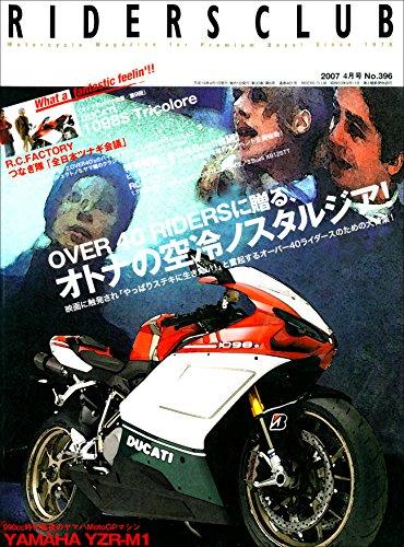 RIDERS CLUB(ライダースクラブ) 2007年4月号 No.396[雑誌] (Japanese Edition)