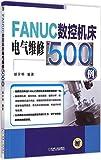 FANUC数控机床电气维修500例