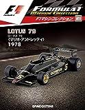F1マシンコレクション 21号 [分冊百科] (モデル付)