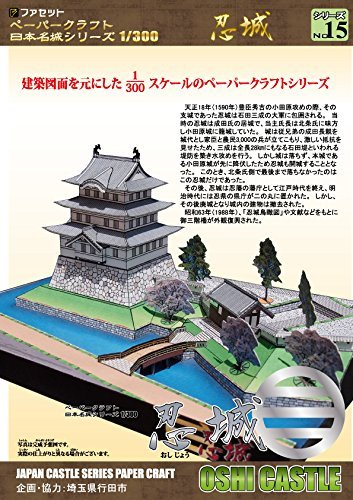 ペーパークラフト 日本名城シリーズ 1/300 忍城