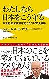 """わたしなら日本をこう守る - 半世紀 日米同盟を支えた""""侍""""の大戦略 - (ワニブックスPLUS新書)"""