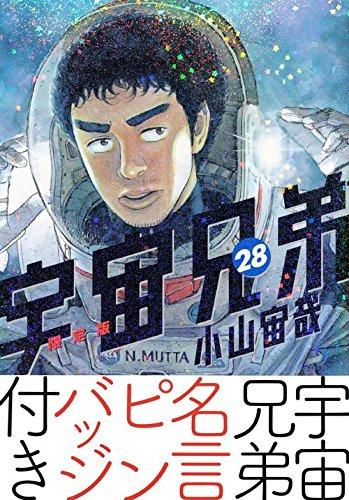 宇宙兄弟(28)限定版 (プレミアムKC)