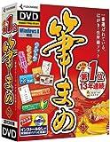 筆まめVer.23 通常版DVD (最新版)
