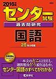 センター試験過去問研究 国語 (2016年版センター赤本シリーズ)