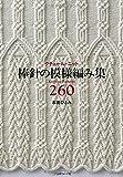 棒針の模様編み集260