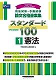 司法試験・予備試験 スタンダード100 (1) 憲法 2020年 (司法試験・予備試験 論文合格答案集)
