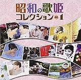 V.A. - Showa No Utahime Collection Vol.1 [Japan CD] KICX-907