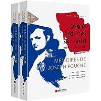 中画史鉴·全景插图版:拿破仑与法兰西第一帝国(约瑟夫▪富歇回忆录)(套装共2册)