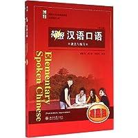 博雅对外汉语精品教材·口语教材系列:初级汉语口语(提高篇)(第3版)(全2册)
