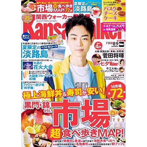 関西ウォーカー 2019年 8/9号 表紙画像