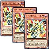 【 3枚セット 】遊戯王 日本語版 EXFO-JP007 シェルヴァレット・ドラゴン (ノーマル)
