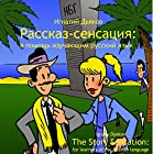 Rasskaz-Sensatsiya [The Sensational Story] [Russian Edition]: For Learners of the Russian Language (And Not Only for Guadeloupeans) Audiobook by Ignaty Dyakov Narrated by Ignaty Dyakov