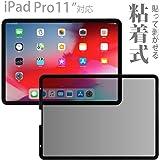 [貼って剥がせる粘着ジェル式] iPad Pro 11インチ 用 (横向タイプ)のぞき見防止フィルター 粘着っつく Privaucks™ 〜プライバックス〜【JTTオンライン】左右からの覗き込みを防ぎプライバシーを守ります・画面の写り込みを防ぐアンチグレア加工済