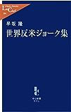 世界反米ジョーク集 (中公新書ラクレ)
