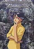 無限のリヴァイアス Vol.3 [DVD]