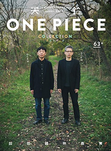 超短編映画集 ONE PIECE 矢口史靖×鈴木卓爾監督作品 テトラパックの商品画像