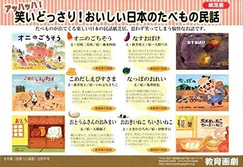 Otofusan No Omimai Keiko Ohashi 9784774617572 Amazoncom