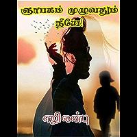 ஞாபகம் முழுவதும் நீயே - Ngapakam Muluvathum Neeye (Tamil Edition)