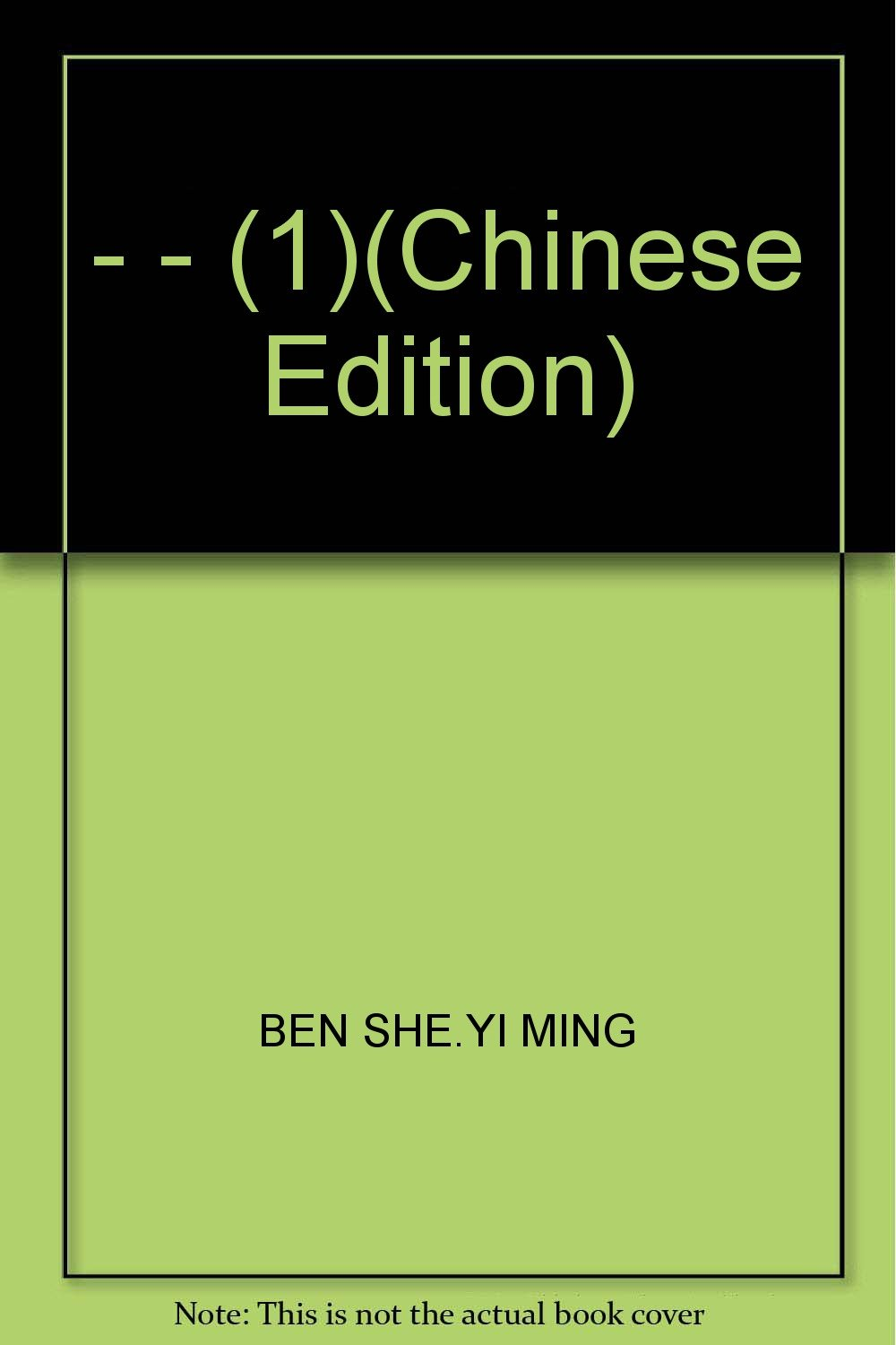 - - (1)(Chinese Edition) pdf epub