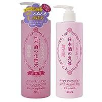 Kikumasamune Sake Skin Lotion High Moisture 500 ml + milky lotion 380 ml set