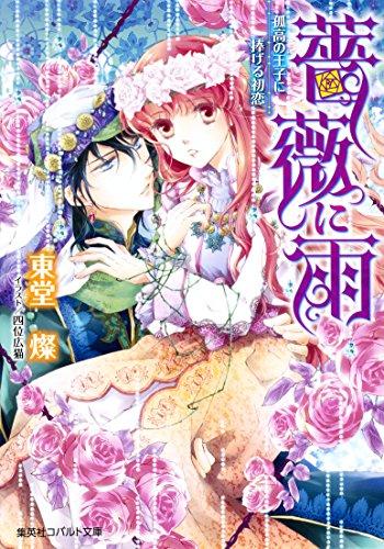 薔薇に雨 孤高の王子に捧げる初恋 (集英社コバルト文庫)
