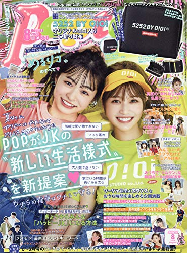 Popteen 2020年8月号 画像 A